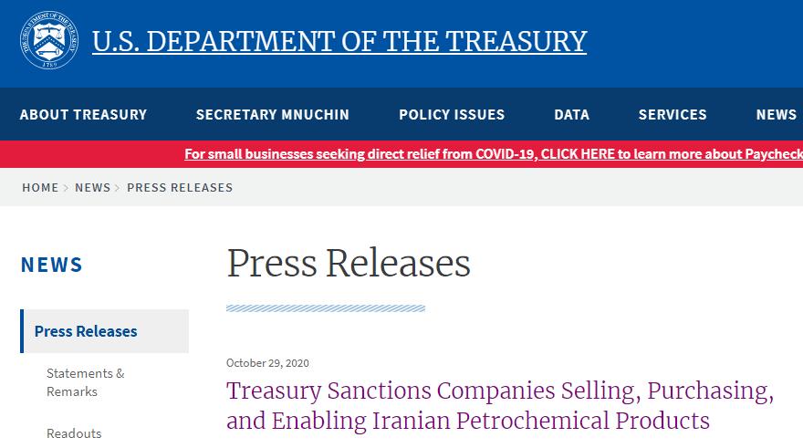 美国财政部OFAC:宣布对来自伊朗、新加坡和中国的8家实体实施制裁