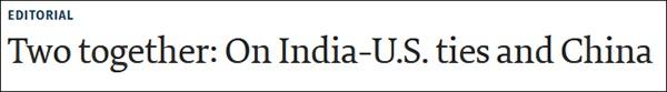 印媒:印度不应被美国的反华政策捆绑