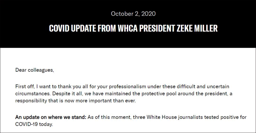 至少三名白宫记者阳性,公开信截图
