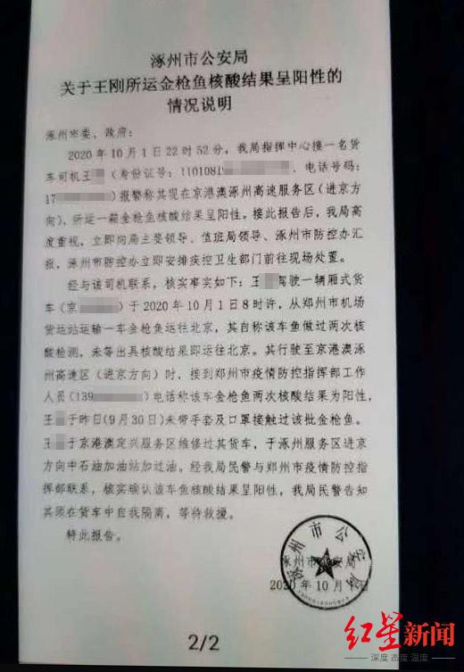 网上流传的涿州市公安局关于王某所运金枪鱼核酸检测呈阳性的情况说明