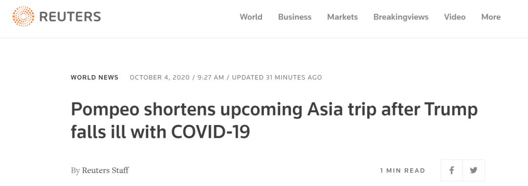 路透社:特朗普感染新冠后,蓬佩奥萎缩了即将到来的亚洲之走
