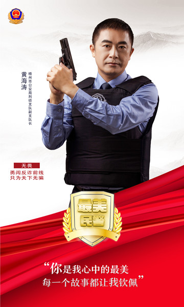 """黄海涛:反诈中心""""掌门人""""的智慧、责任、担当"""
