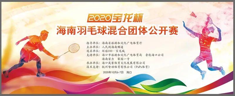 """2020""""宝龙杯""""海南羽毛球混合团体公开赛高手云集"""