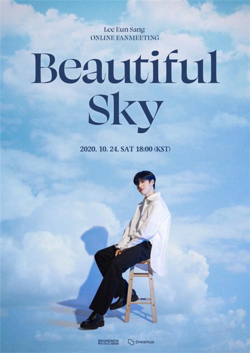 """李垠尚在线粉丝见面会""""Beautiful Sky"""" 7日售票24日举行"""