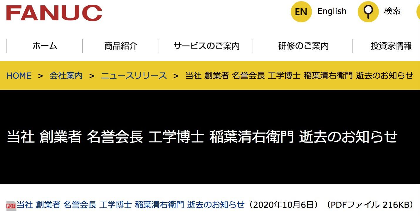 发那科创始人稻叶清右卫门逝世,曾率领日本数控杀入国际市场