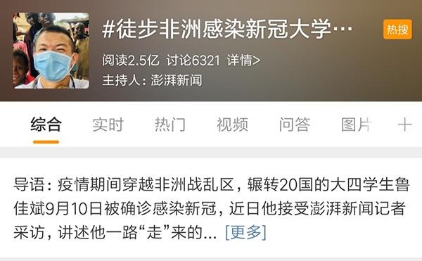 鲁佳斌回覆量疑的话题阅读量已达2.5亿