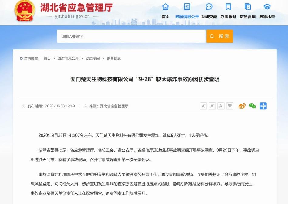 天门化工厂爆炸6死1伤事故初查:静电引燃危险物料