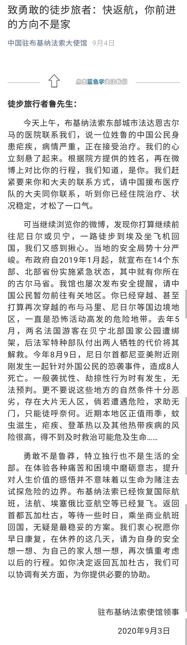 9月,中国驻布基缴法索小年夜使馆收的第两启果真疑
