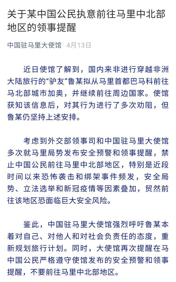 4月,中国驻马里小年夜使馆收的第一启果真疑