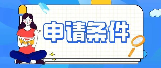 随迁子女在京考高职10月12日起申请!这些材料需准备好