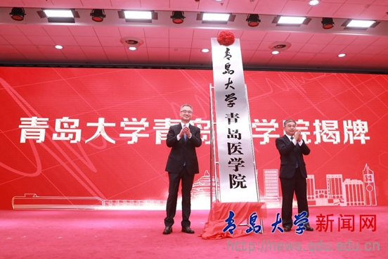 青岛大学青岛医学院揭牌 7所医院纳入直属附属医院管理体系