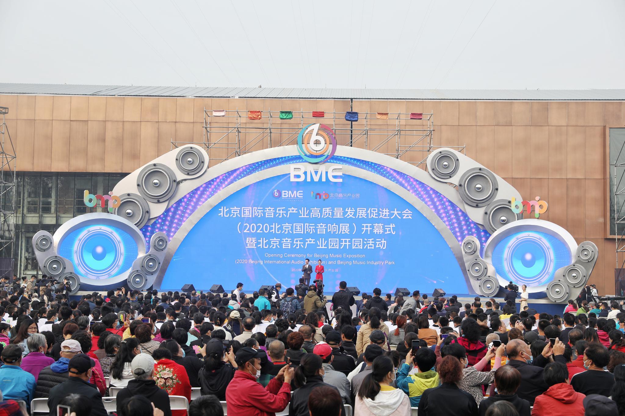 首届北京国际音乐产业高质量发展促进大会开幕