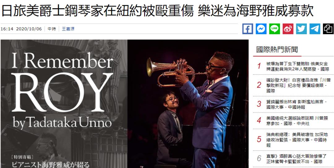图为台湾中时电子报转发的日本共同社的报道