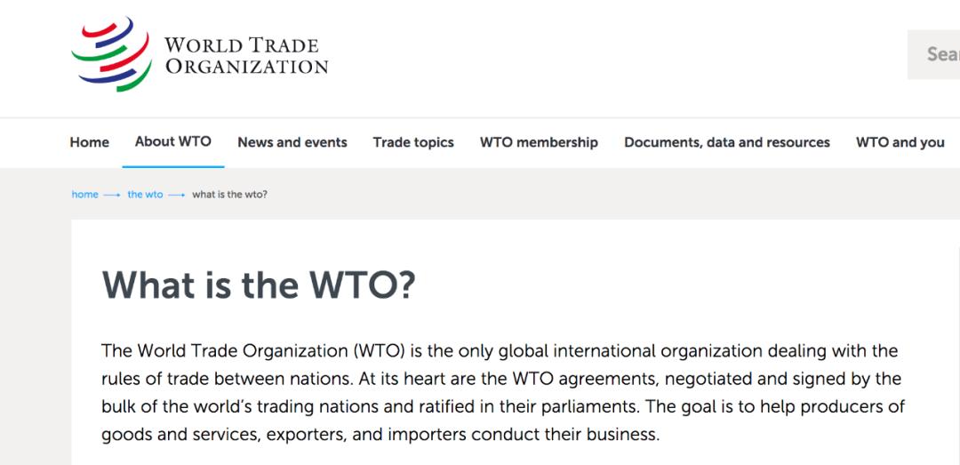 世界贸易是什么?/世贸组织官网截图