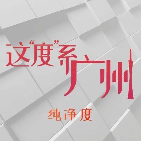 """《这""""度""""系广州》——纯净度"""