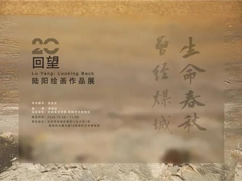 陆阳绘画作品展在北京保利艺术博物馆开幕,在生活中体现艺术情感