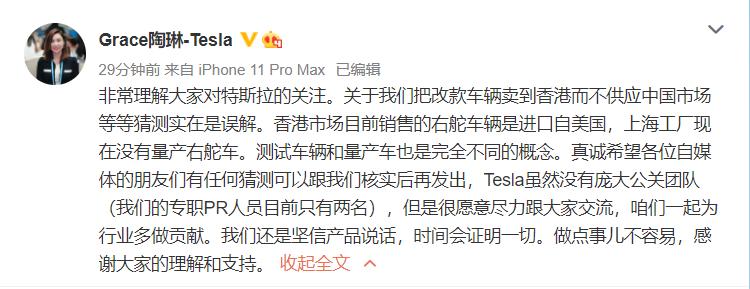 把改款车卖到香港而不供应大陆市场?特斯拉高管:系误解