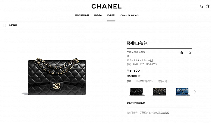 Chanel今年内第二次涨价,其他奢侈品牌跟吗