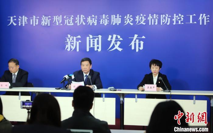 第151场天津市新型冠状病毒肺炎疫情防控工作新闻发布会。张道正 摄