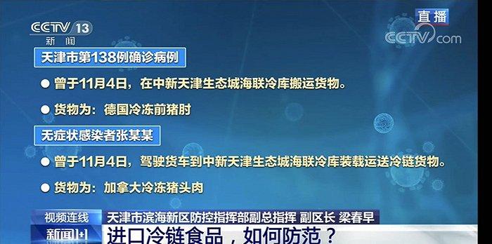 """目前证据显示,天津本轮疫情系""""由物到人"""" 天津交通事故证据目录"""