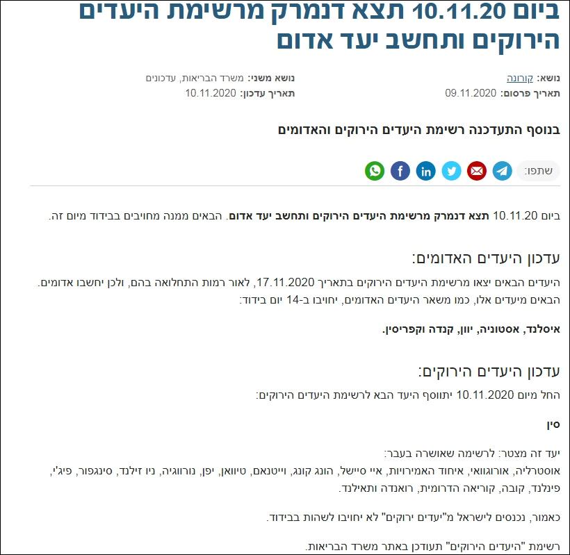 以色列宣布将中国列入绿色目的地名单 直飞航班无需隔离