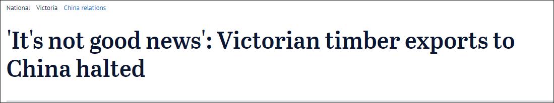 中国暂停进口澳大利亚维多利亚州原木 澳工会急了