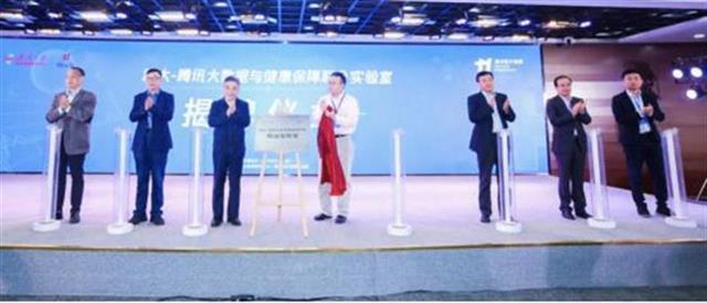 """武汉大学-腾讯""""大数据与健康保障联合实验室""""揭牌"""