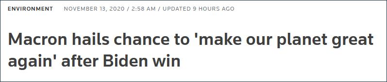 """路透社13日报道:拜登胜选后,马克龙欢呼给了""""让吾们的星球再次远大""""机会"""