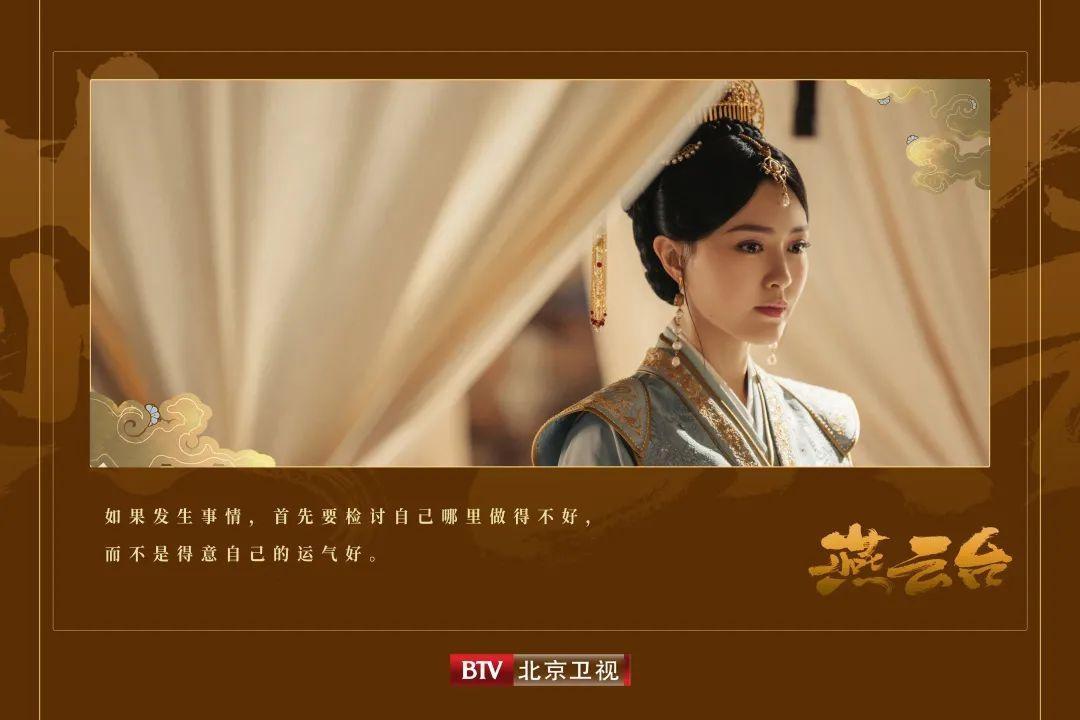 北京卫视《燕云台》萧燕燕牌老鸡汤,谁喝了谁知道