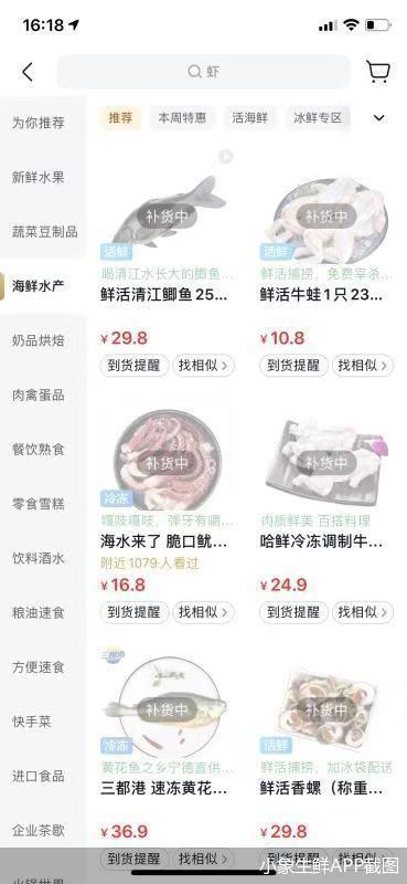 小象生鲜App停止服务 迁移至美团买菜App