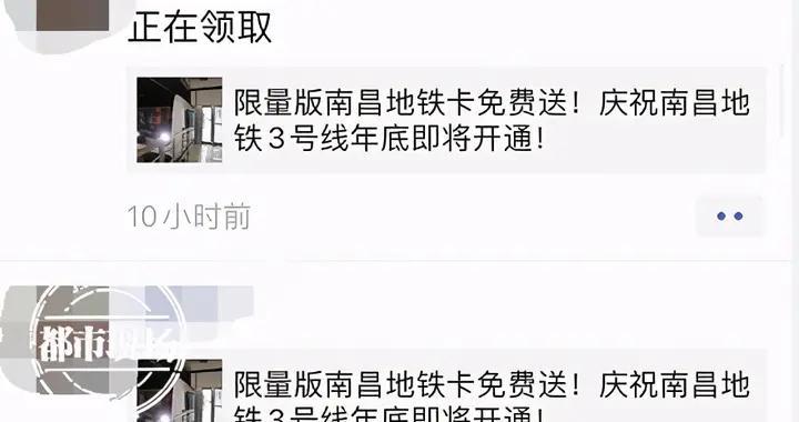 """""""南昌地铁卡免费送""""是假的,已被停止访问"""