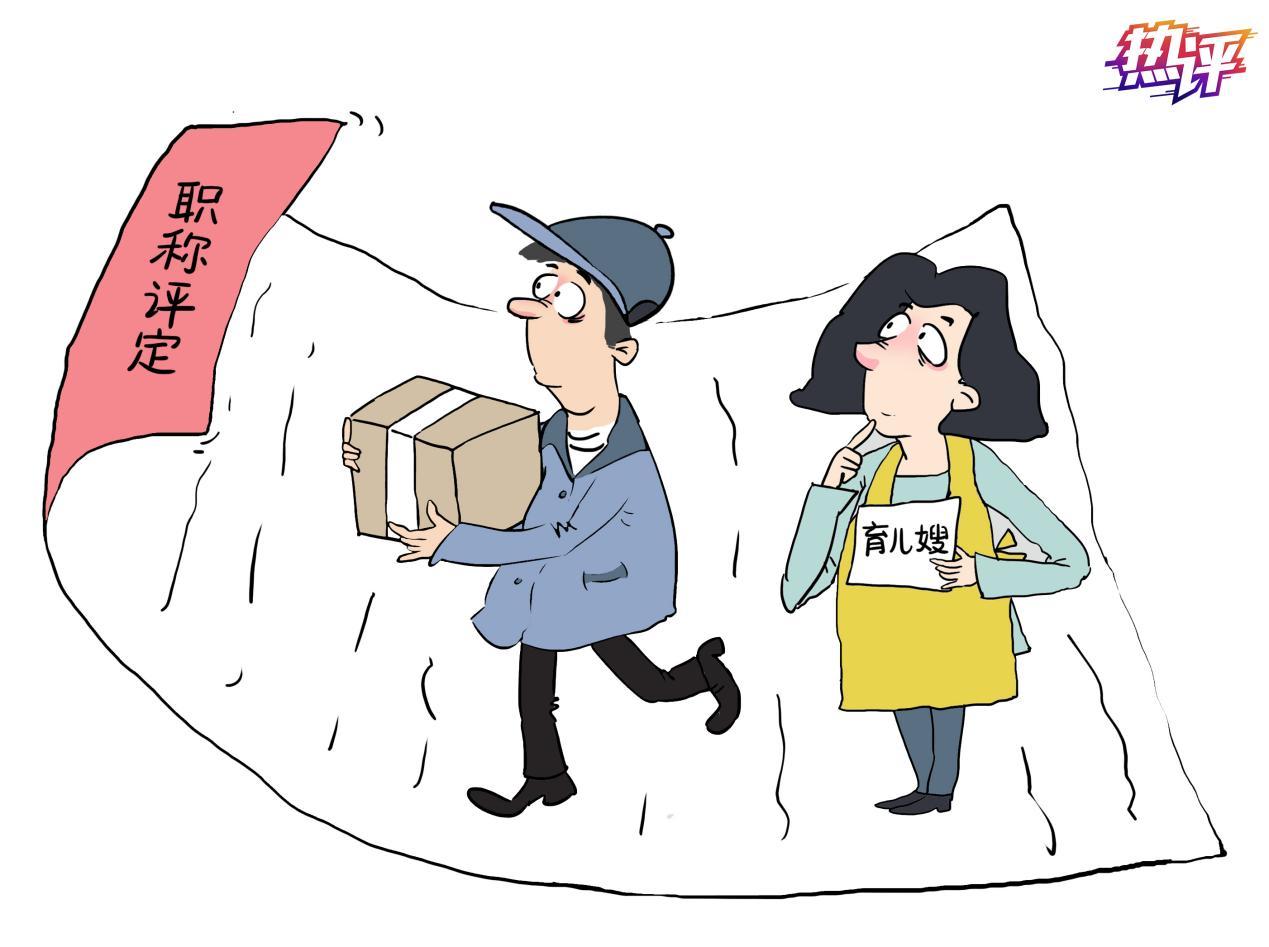 """快递员、育儿嫂等""""新蓝领""""评职称:对新兴职业的认可和支持"""