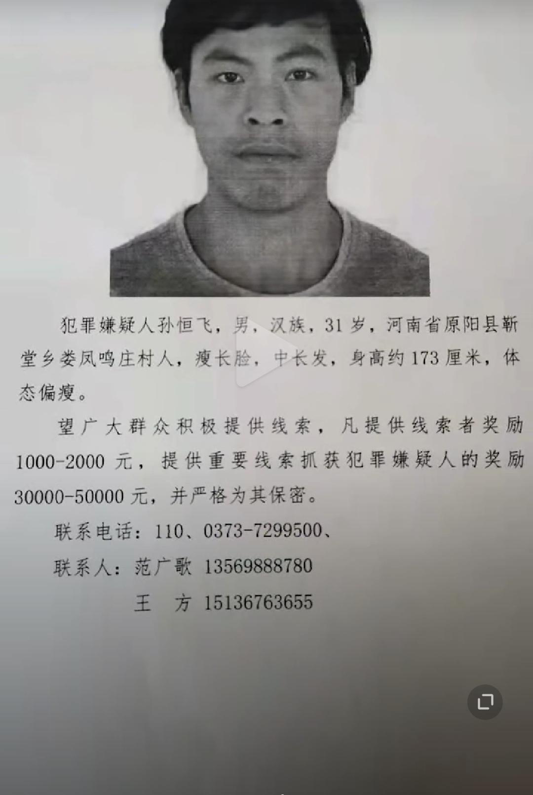 知情人回忆原阳杀6人嫌疑人:和受害者丈夫是同学