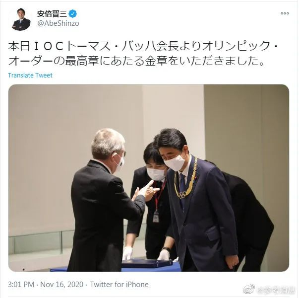 ▲安倍晋三推特截图