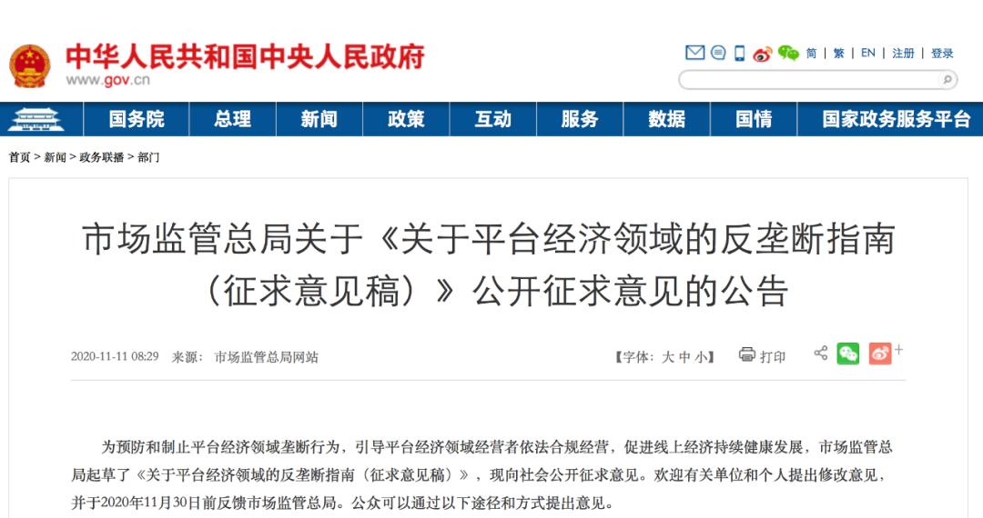 市场监管总局相关公告(图源:中国当局网)