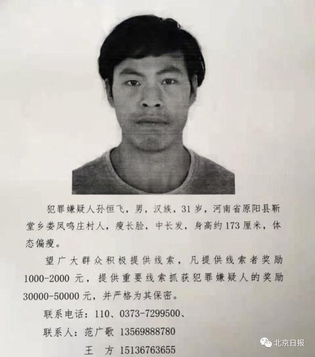 河南杀一家6口嫌犯疑跳黄河失踪 案件最新消息始末介绍
