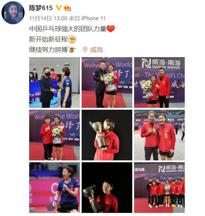 陈梦夺冠后的个人社交媒体动态截图
