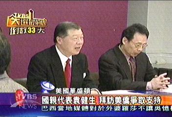 国民党国亲联盟做事处驻美代外袁健生 图源:台媒