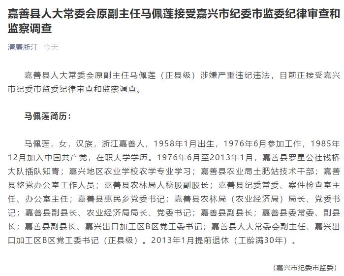 女官员退休近8年后落马!浙江嘉善县人大常委会原副主任马佩莲被查