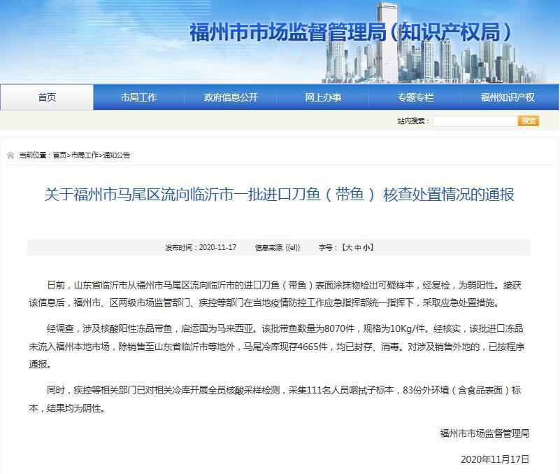 福州市市场监督管理局网站截图