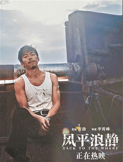 章宇谈出演《风平浪静》主角宋浩:他像寓言中偷狐狸的男孩