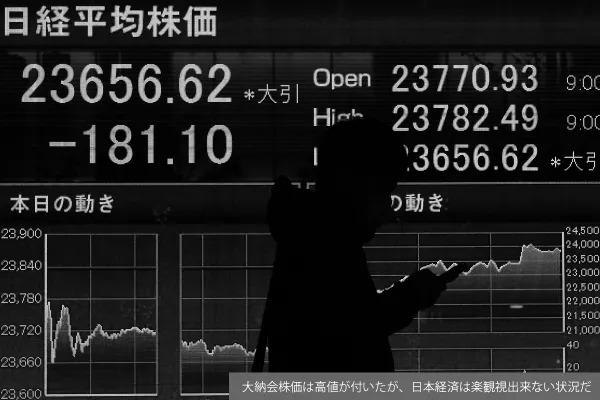 物价30年不涨会怎样?一种经济慢性毒药正在拖垮日本