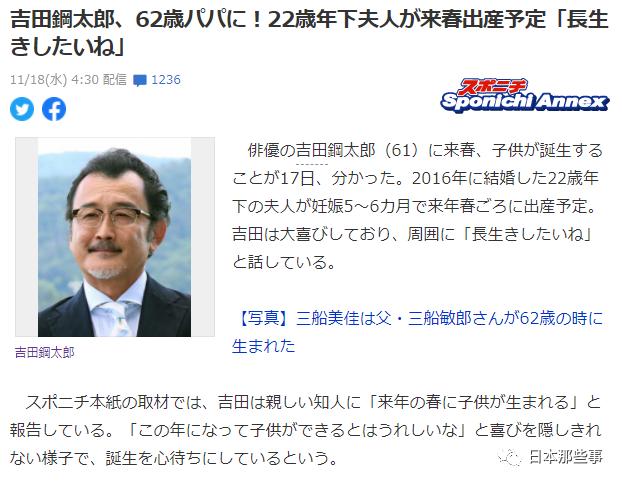 61岁吉田钢太郎即将再当爸 明年春天将迎来宝宝