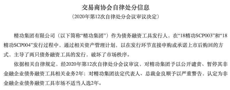 """严打""""结构化发债"""" 交易商协会暂停精功集团2年内发债"""
