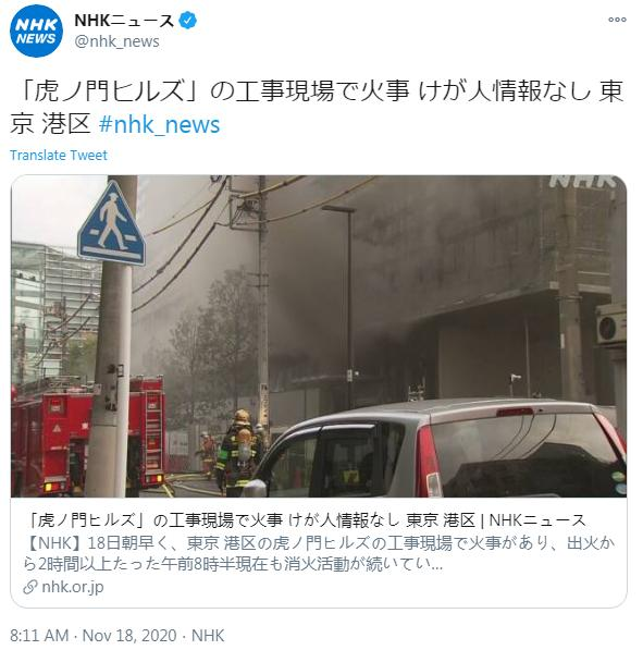 东京市中心18日清晨发生火灾 目前大火仍未被扑灭