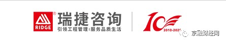 《【万和城品牌】瑞捷咨询应收账款高企逾期金额增长 受贿事件频发》