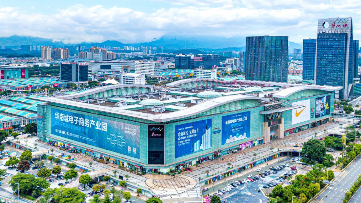 电商赋能,产业创新,华南城以电商新业态助推转型升级