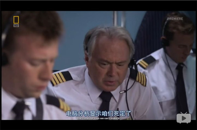 澳航QF32航班事故,电脑分析表现:物化定了