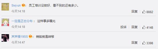 永辉超市回应工作人员脚踩冷冻鱼虾:该柜台产品已全数下架销毁