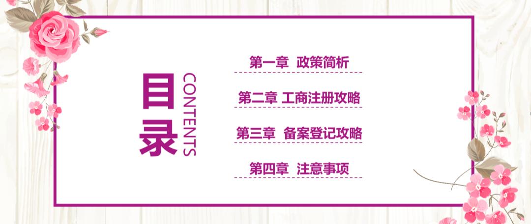 《【杏耀手机版登录地址】来了!私募基金落地海南自贸港全攻略献上!》